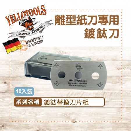 【Yellotools】TitanBlades BodyGuard Knife|離型紙刀專用|鍍鈦替換刀片組|十入裝|德國原裝進口|車貼包膜工具|廣告業、標誌業