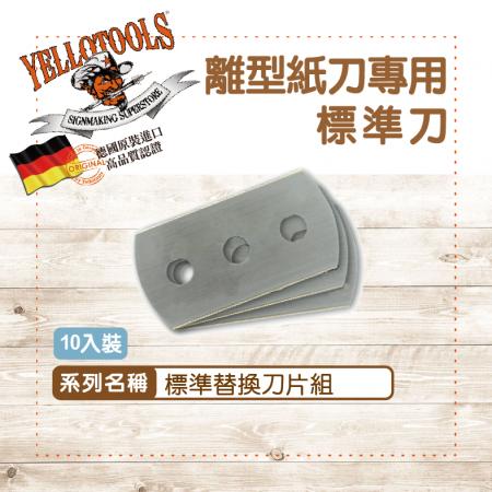 【Yellotools】SpareBlade BodyGuardKnife|離型紙刀專用|標準替換刀片組|十入裝|德國原裝進口|車貼包膜工具|廣告業、標誌業