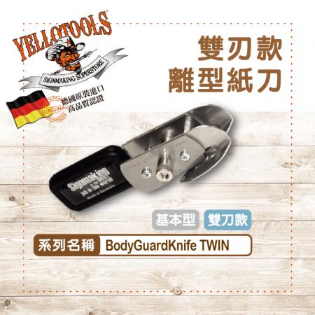 【Yellotools】BodyGuardKnife TWIN|雙刃款離型紙刀|雙刀|切割器|割膜刀|裁紙器|德國原裝進口|車貼包膜工具|廣告業、標誌業