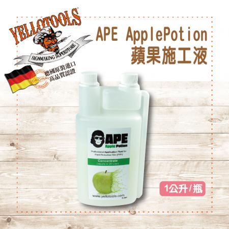 【Yellotools】APE ApplePotion|蘋果施工液|安裝液|PPF(漆面保護膜)適用|可稀釋|德國原裝進口|車貼包膜工具