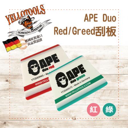 【Yellotools】APE DuoRed/Green|Ape 紅色/綠色刮板|PPF(漆面保護膜)專用刮板|德國原裝進口|車貼包膜工具