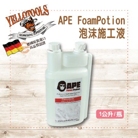 【Yellotools】APE FoamPotion 泡沫施工液 安裝液 PPF(漆面保護膜)適用 可稀釋 德國原裝進口 車貼包膜工具