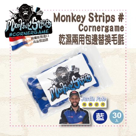 【Monkey Strips】Monkey Strips #cornergame 乾濕兩用包邊替換毛氈 藍色(30入裝) 包膜工具