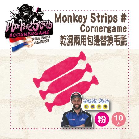 【Monkey Strips】Monkey Strips #cornergame|乾濕兩用包邊替換毛氈|粉紅色(10入裝)|包膜工具