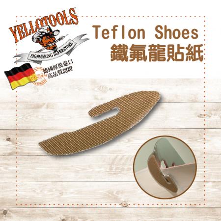 【Yellotools】Teflon Shoes|鐵氟龍貼紙|離型紙刀專用|五入裝|德國原裝進口|車貼包膜工具|廣告業、標誌業