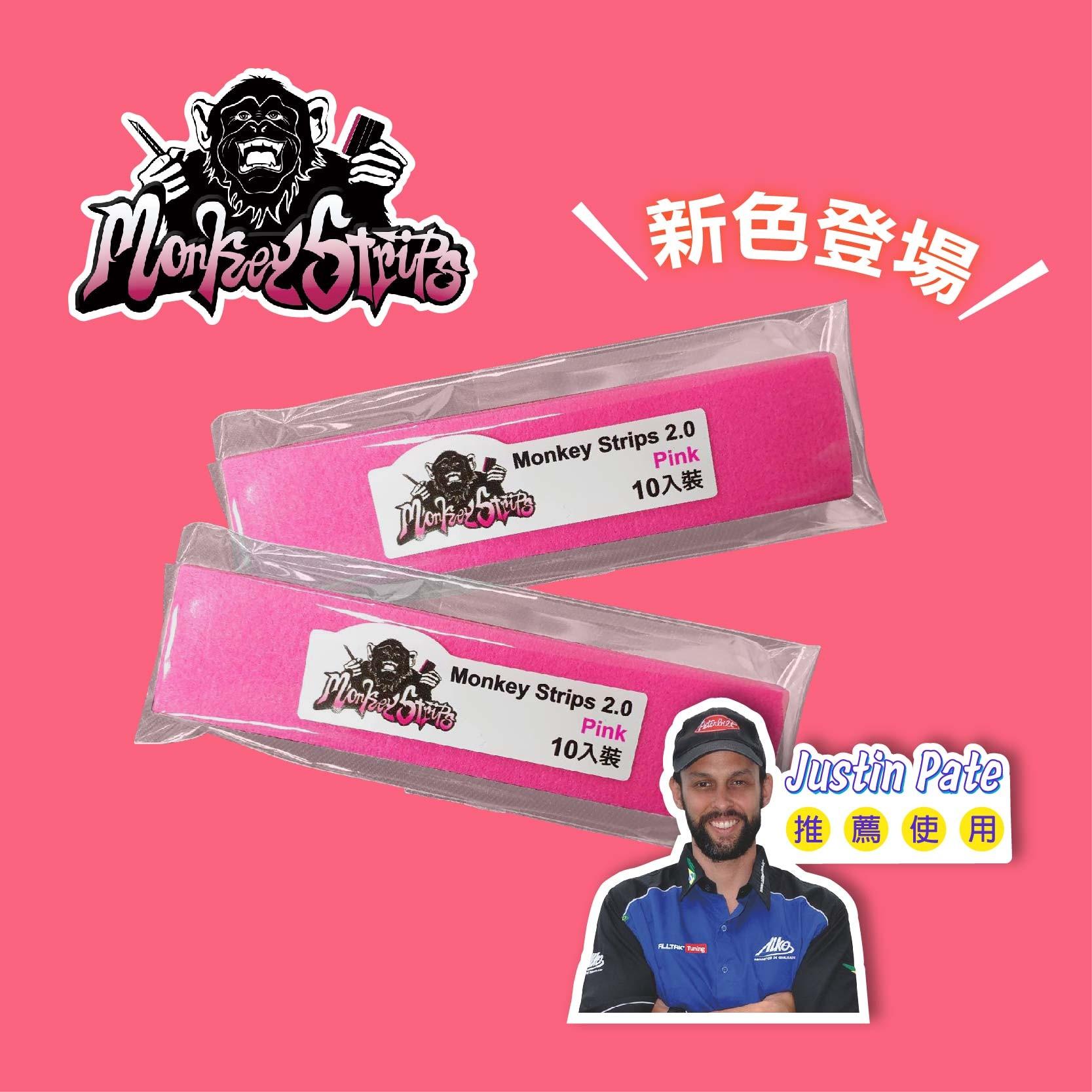 Monkey strips 2.0 乾濕兩用替換毛氈 / 10片裝 (無貼紙)