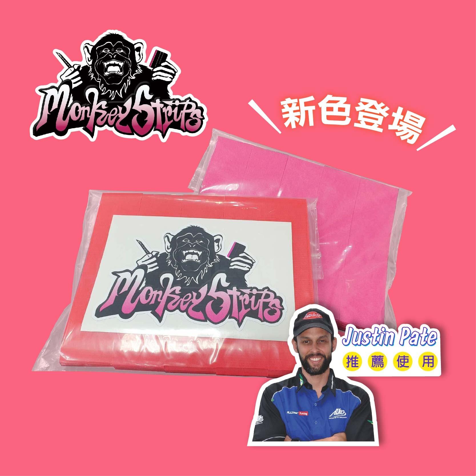 Monkey strips 2.0 乾濕兩用替換毛氈 / 50片裝 (附貼紙)