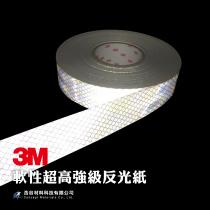 3M 軟性超高強級反光邊條(4cm寬)(整捲)