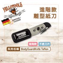 【Yellotools】BodyGuardKnife Teflon 進階款離型紙刀 鐵氟龍保護套 切割器 割膜刀 裁紙器 德國原裝進口 車貼包膜工具 廣告業、標誌業