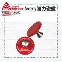 Avery 強力磁鐵