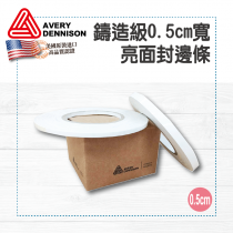 Avery 鑄造級 0.5cm寬亮面封邊條(牛皮離形紙)