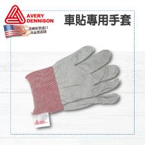 Avery 車貼專用手套