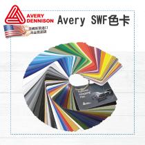 Avery SWF色卡(英文)(國際版)