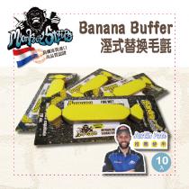 【Monkey Strips】Banana Buffer|溼式替換毛氈(10入裝)|濕貼專用|PPF(漆面保護膜)|隔熱紙|包膜工具
