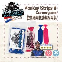 【Monkey Strips】Monkey Strips #cornergame|乾濕兩用包邊替換毛氈|藍 / 粉紅色|10入/30入裝|包膜工具
