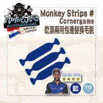 【Monkey Strips】Monkey Strips #cornergame|乾濕兩用包邊替換毛氈|藍色(10入裝)|包膜工具