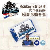 【Monkey Strips】Monkey Strips #cornergame|乾濕兩用包邊替換毛氈|藍色(30入裝)|包膜工具