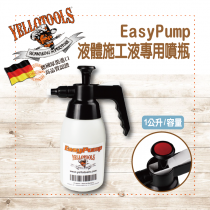 【Yellotools】EasyPump |液體施工液專用噴瓶|PPF (漆面保護膜)|可稀釋|大容量|德國原裝進口|車貼包膜工具