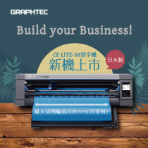 GRAPHTEC CE LITE-50 割字機