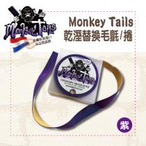 【Monkey Strips】Monkey Tails|乾濕兩用替換毛氈/捲|紫色|漆面保護膜|改色膜|隔熱紙|包膜工具