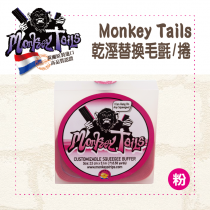 【Monkey Strips】Monkey Tails|乾濕兩用替換毛氈/捲|粉紅色|漆面保護膜|改色膜|隔熱紙|包膜工具