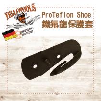 【Yellotools】ProTeflon Shoe|鐵氟龍保護套|離型紙刀專用|單入裝|德國原裝進口|車貼包膜工具|廣告業、標誌業