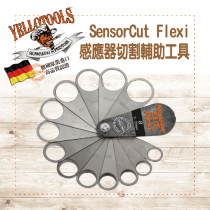 【Yellotools】SensorCut Flexi|感應器切割器|倒車雷達輔助|德國原裝進口|車貼包膜工具