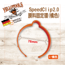 【Yellotools】SpeedClip 2.0(L)|膜料固定環(橘色)|捆膜圈|捆膜夾|膜料夾|德國原裝進口|車貼包膜輔助工具|廣告業、標誌業