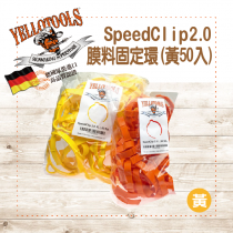 【Yellotools】SpeedClip 2.0(XL)|膜料固定環(黃色)50入裝|捆膜圈|捆膜夾|膜料夾|德國原裝進口|車貼包膜輔助工具|廣告業、標誌業