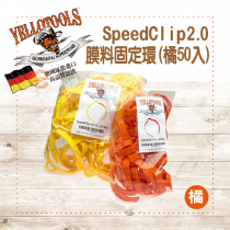 【Yellotools】SpeedClip 2.0(L)|膜料固定環(橘色)50入裝|捆膜圈|捆膜夾|膜料夾|德國原裝進口|車貼包膜輔助工具|廣告業、標誌業