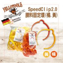 【Yellotools】SpeedClip 2.0 膜料固定環(橘、黃色) 捆膜圈 捆膜夾 膜料夾 德國原裝進口 車貼包膜輔助工具 廣告業、標誌業