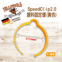 【Yellotools】SpeedClip 2.0(XL)|膜料固定環(黃色)|捆膜圈|捆膜夾|膜料夾|德國原裝進口|車貼包膜輔助工具|廣告業、標誌業