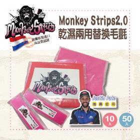 【Monkey Strips】Monkey Strips2.0|乾濕兩用替換毛氈|粉紅色|10入 / 50入裝|漆面保護膜|改色膜|隔熱紙|包膜工具