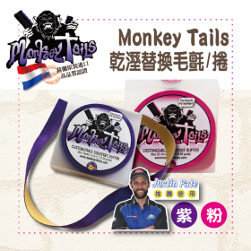 【Monkey Strips】Monkey Tails|乾濕兩用替換毛氈/捲|紫色 / 粉紅色|漆面保護膜|改色膜|隔熱紙|包膜工具