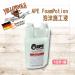【Yellotools】APE FoamPotion|泡沫施工液|安裝液|PPF(漆面保護膜)適用|可稀釋|德國原裝進口|車貼包膜工具