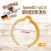 【Yellotools】SpeedClip 2.0(XL) 膜料固定環(黃色) 捆膜圈 捆膜夾 膜料夾 德國原裝進口 車貼包膜輔助工具 廣告業、標誌業
